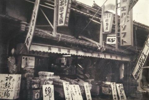 昭和30年代の店頭写真